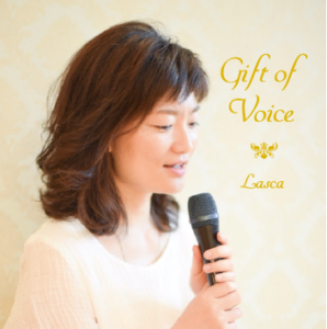 「Gift of Voice」フルアルバム完成しました!